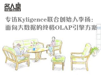 专访Kyligence联合创始人:面向大数据的终极OLAP引擎方案