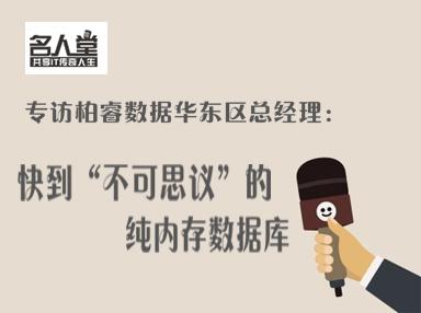 """专访柏睿数据华东区总经理:快到""""不可思议""""的纯内存数据库"""
