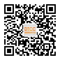 架构师技术大会